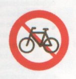no-bikes-allowed